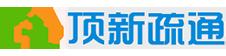 西陵区疏通厕所_宜昌国贸疏通厕所那家便宜_宜昌西陵区管道疏通公司
