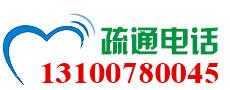 宜昌国贸0717疏通公司联系电话