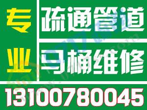 宜昌国贸疏通厕所